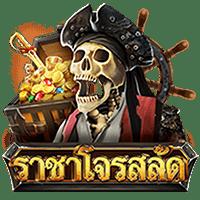 Pirate King Askmebet สล็อตออนไลน์