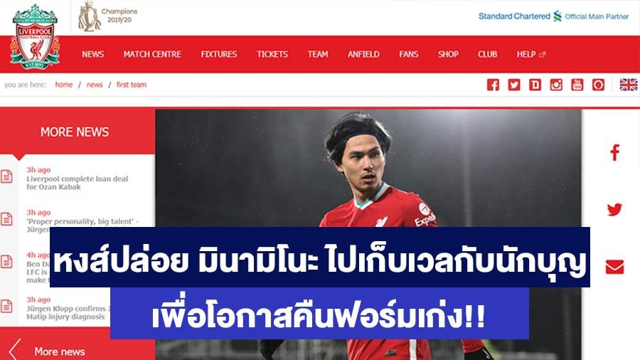 ทาคูมิ มินามิโนะ เว็บพนันฟุตบอลออนไลน์